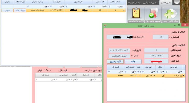 طراحی نرم افزار | طراحی نرم افزارخراسان رضوی