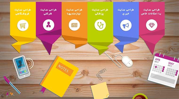 طراحی سایت | طراحی انواع سایت ها