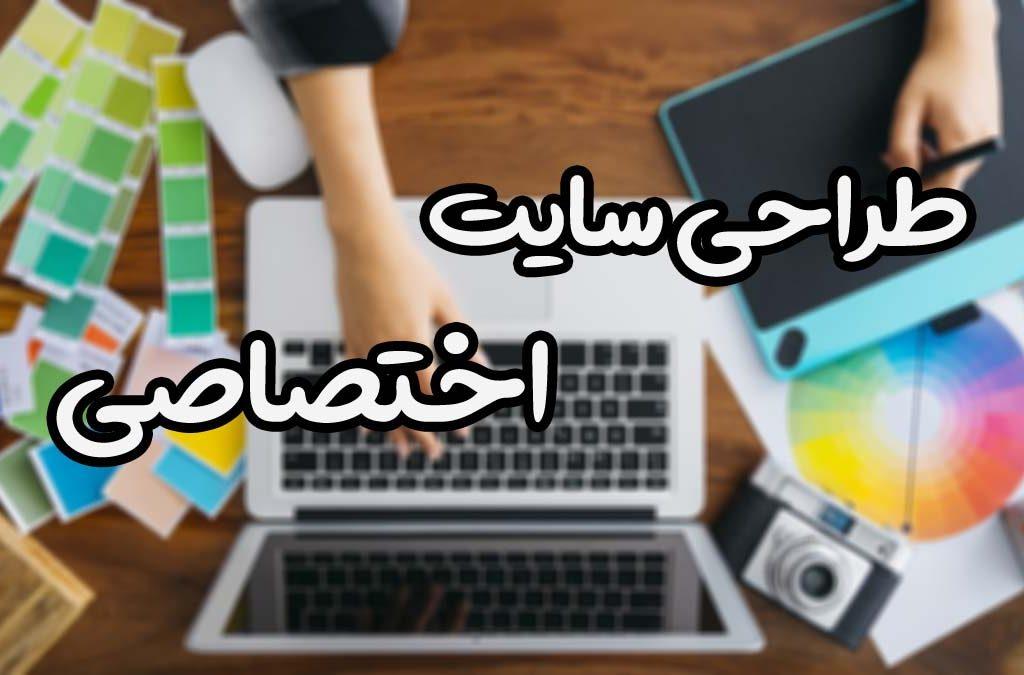 طراحی سایت زعفران