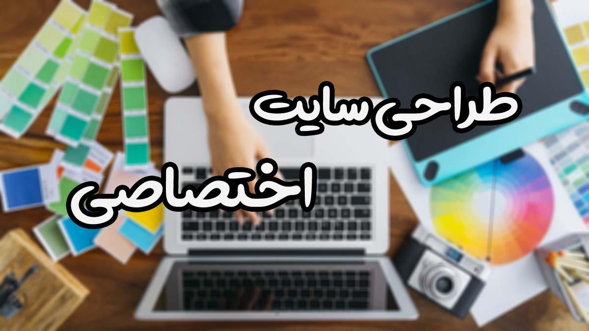 طراحی سایت | طراحی سایت زعفران
