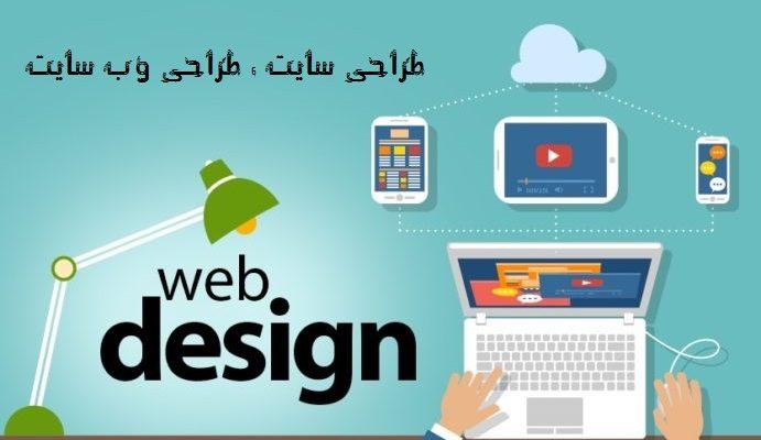 طراحی سایت | طراحی سایت با بهترین شکل ممکن