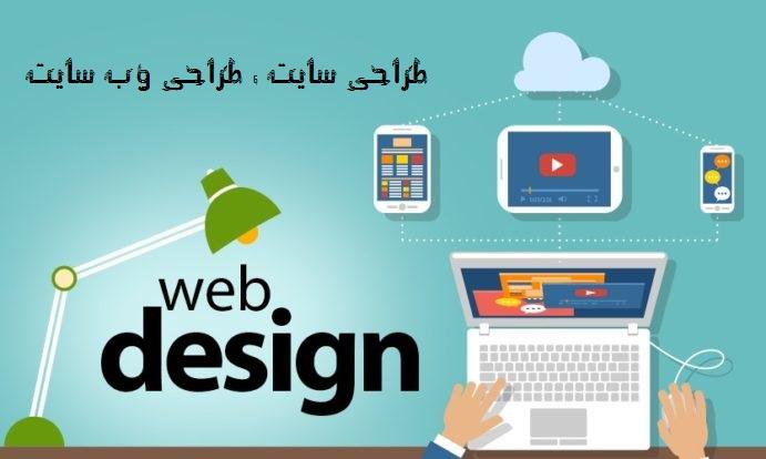 طراحی سایت   طراحی سایت با بهترین شکل ممکن