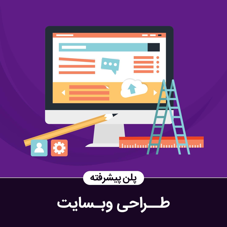 طراحی سایت | طراحی وب سایت ها برای هر نوع خدماتی
