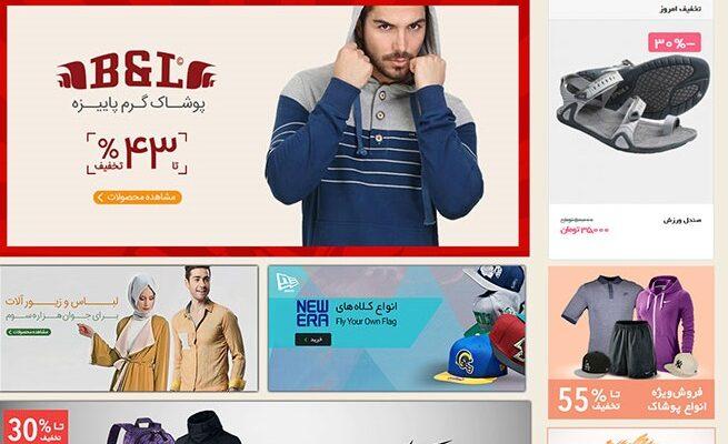 طراحی سایت | اپ فروشگاه لباس