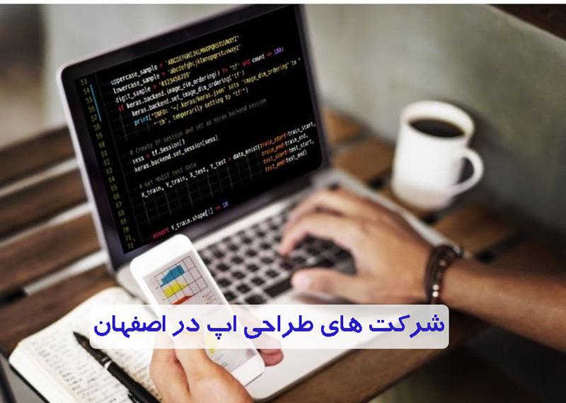 شرکت های طراحی اپ در اصفهان