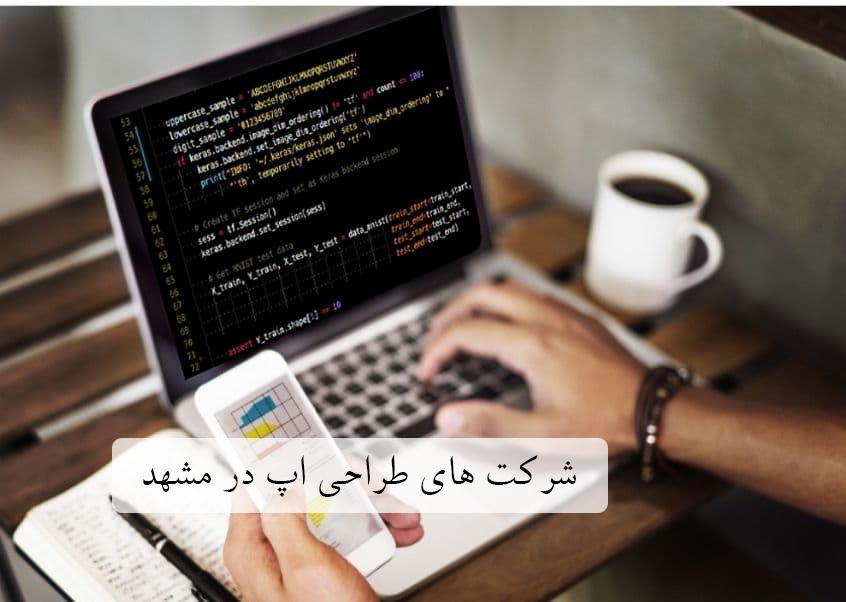 شرکت های طراحی اپ در مشهد