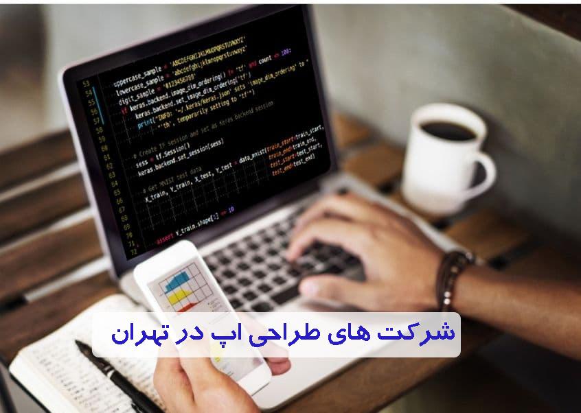 شرکت های طراحی اپ در تهران