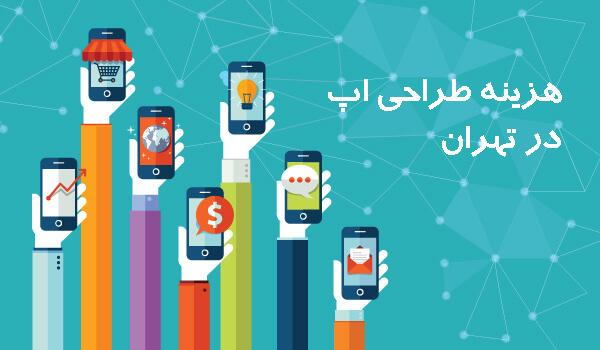 هزینه طراحی اپ در تهران