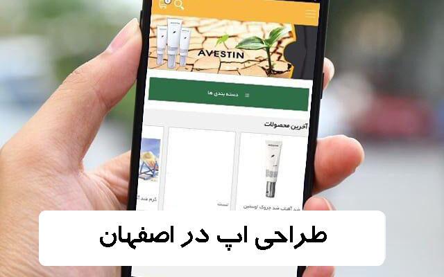 طراحی اپ | طراحی اپ ( اپلیکیشن ) در اصفهان