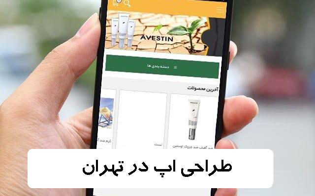 طراحی اپ | طراحی اپ ( اپلیکیشن ) در تهران