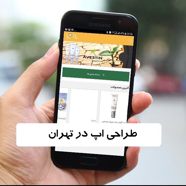 طراحی اپ   طراحی اپ ( اپلیکیشن ) در تهران