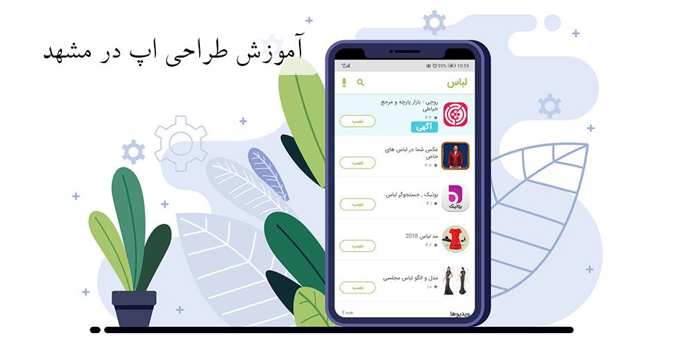 آموزش طراحی اپ در مشهد