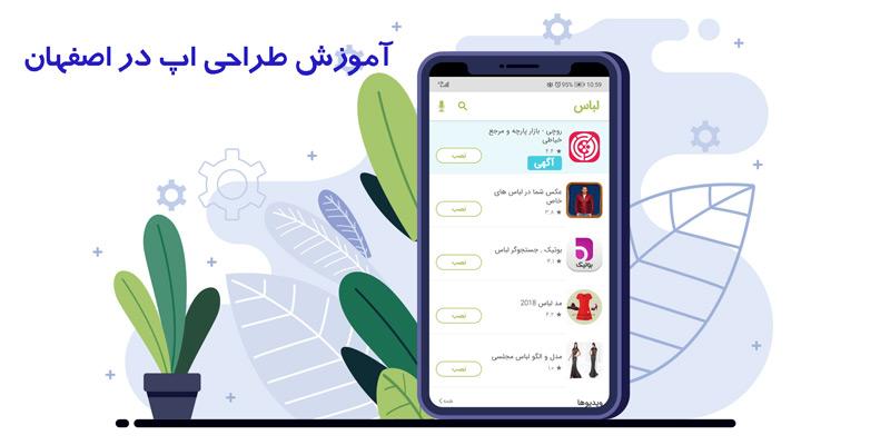 آموزش طراحی اپ در اصفهان