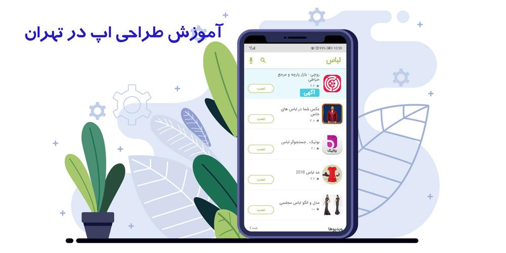 آموزش طراحی نرم افزار موبایل در تهران