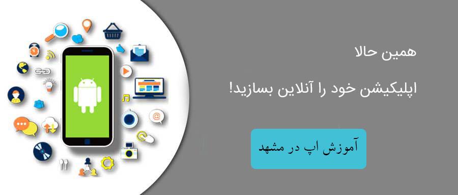 آموزش اپ در مشهد