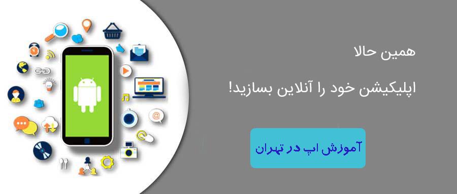 آموزش نرم افزار موبایل در تهران