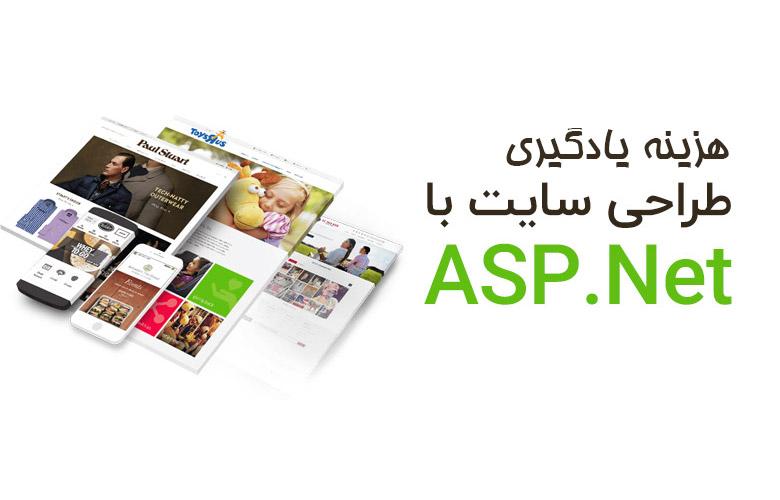 هزینه یادگیری سایت با ASP