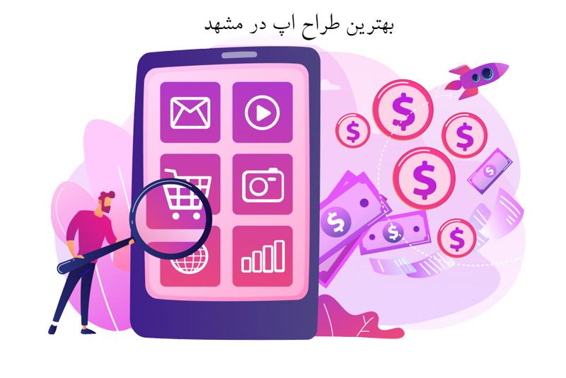 بهترین طراح نرم افزار موبایل در مشهد