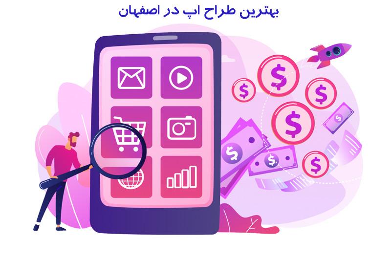 بهترین طراح اپ در اصفهان