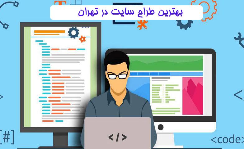 بهترین طراح سایت در تهران