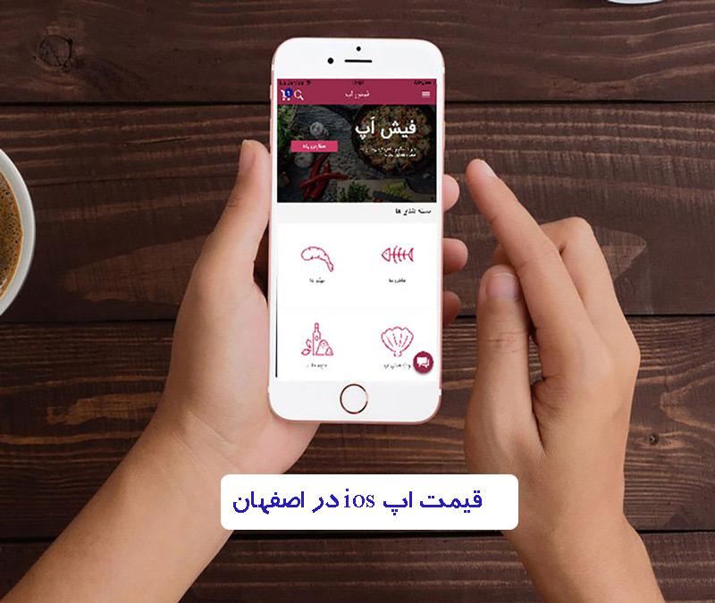 قیمت اپ ios در اصفهان