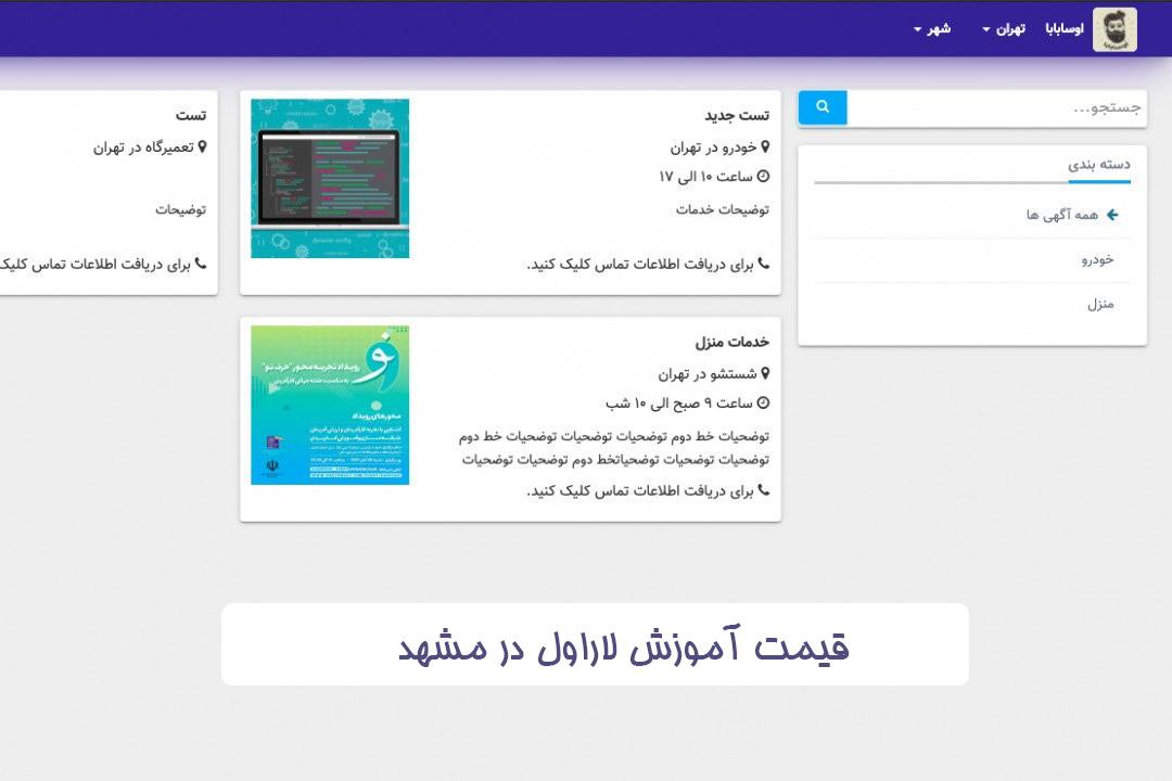 قیمت آموزش لاراول در مشهد