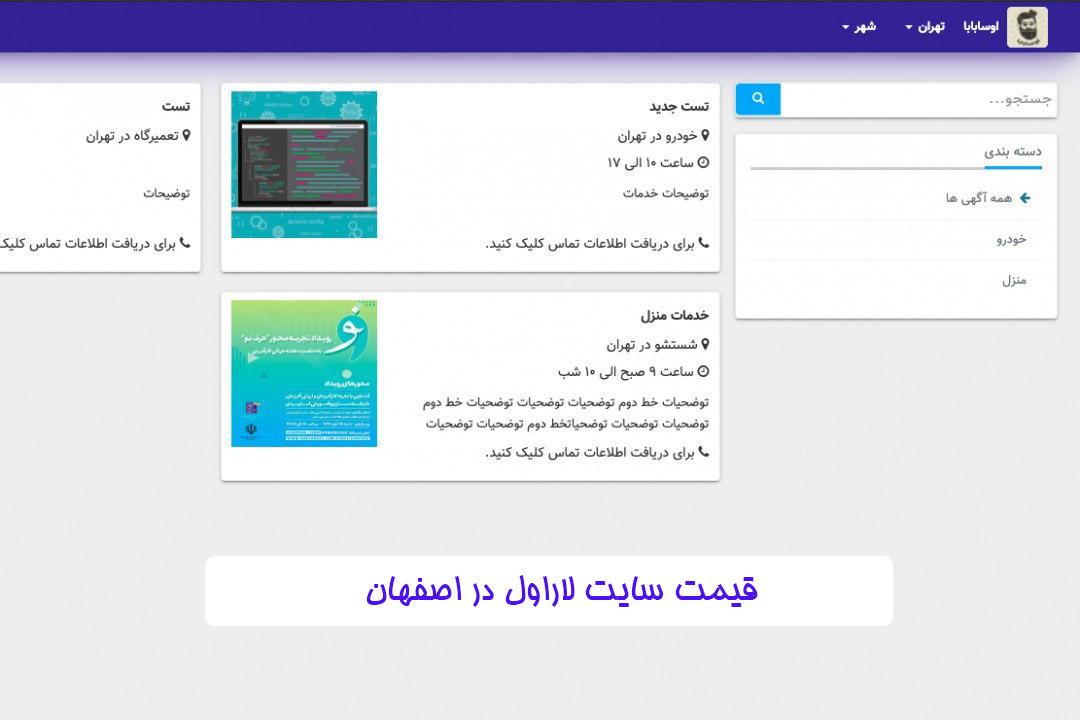 قیمت سایت لاراول در اصفهان