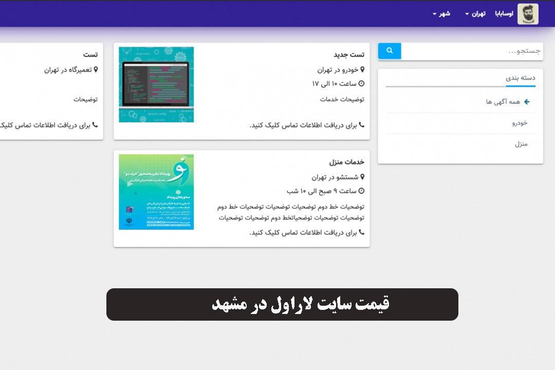 قیمت سایت لاراول در مشهد