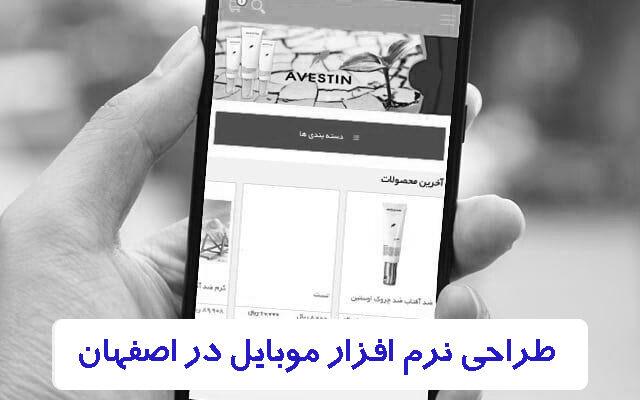 طراحی اپ | طراحی نرم افزار موبایل اصفهان (اندروید و IOS)