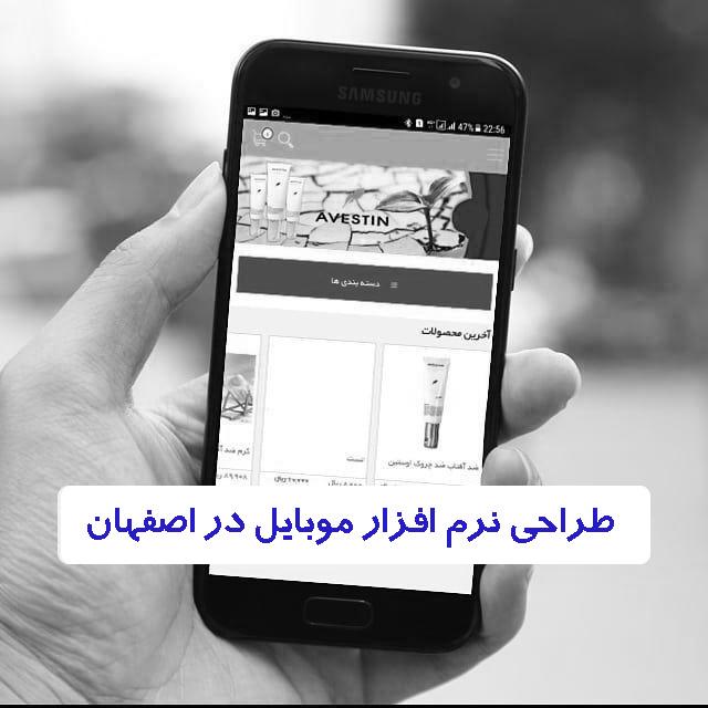 طراحی نرم افزار موبایل در اصفهان