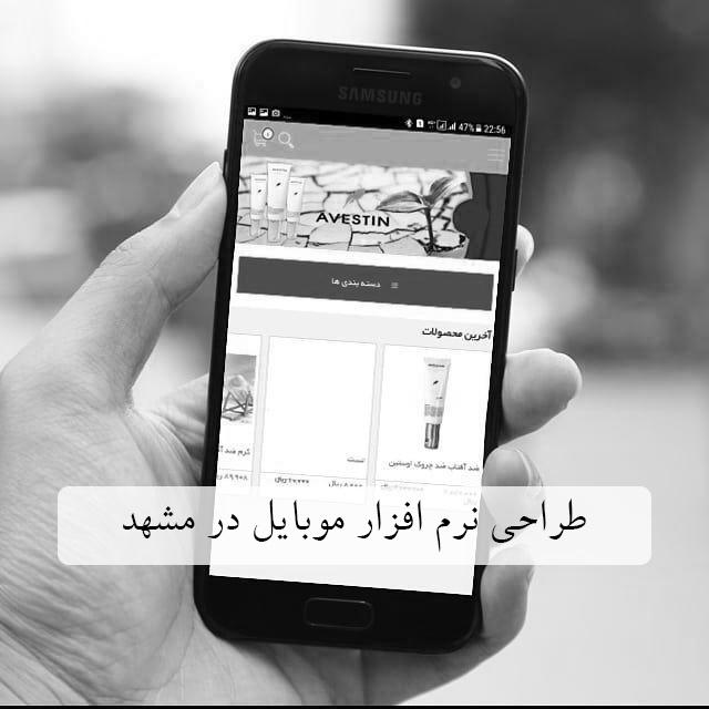 طراحی نرم افزار موبایل در مشهد