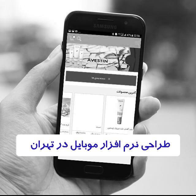 طراحی نرم افزار موبایل در تهران