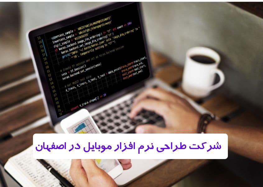 شرکت طراحی نرم افزار موبایل در اصفهان