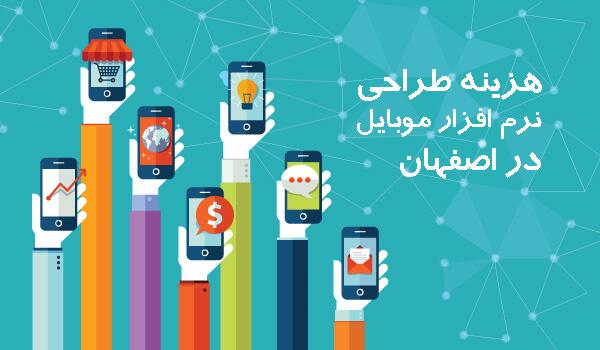 هزینه طراحی نرم افزار موبایل در اصفهان