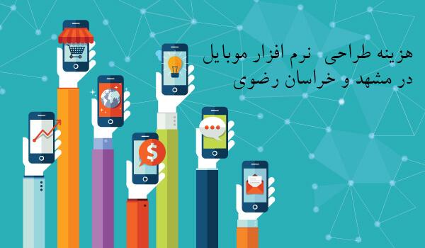 هزینه طراحی نرم افزار موبایل در مشهد