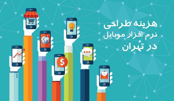 هزینه طراحی نرم افزار موبایل در تهران