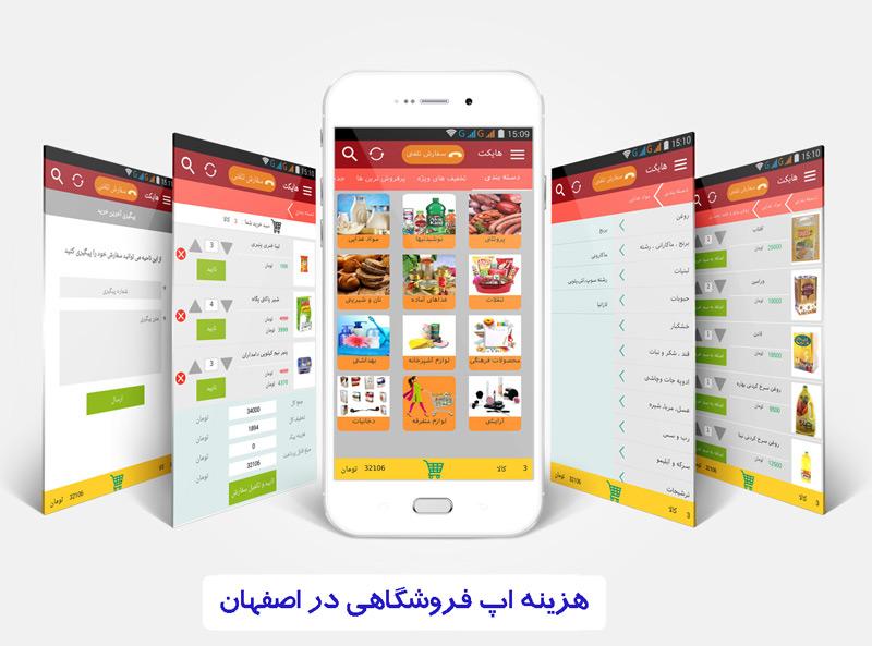 هزینه اپ فروشگاهی در اصفهان