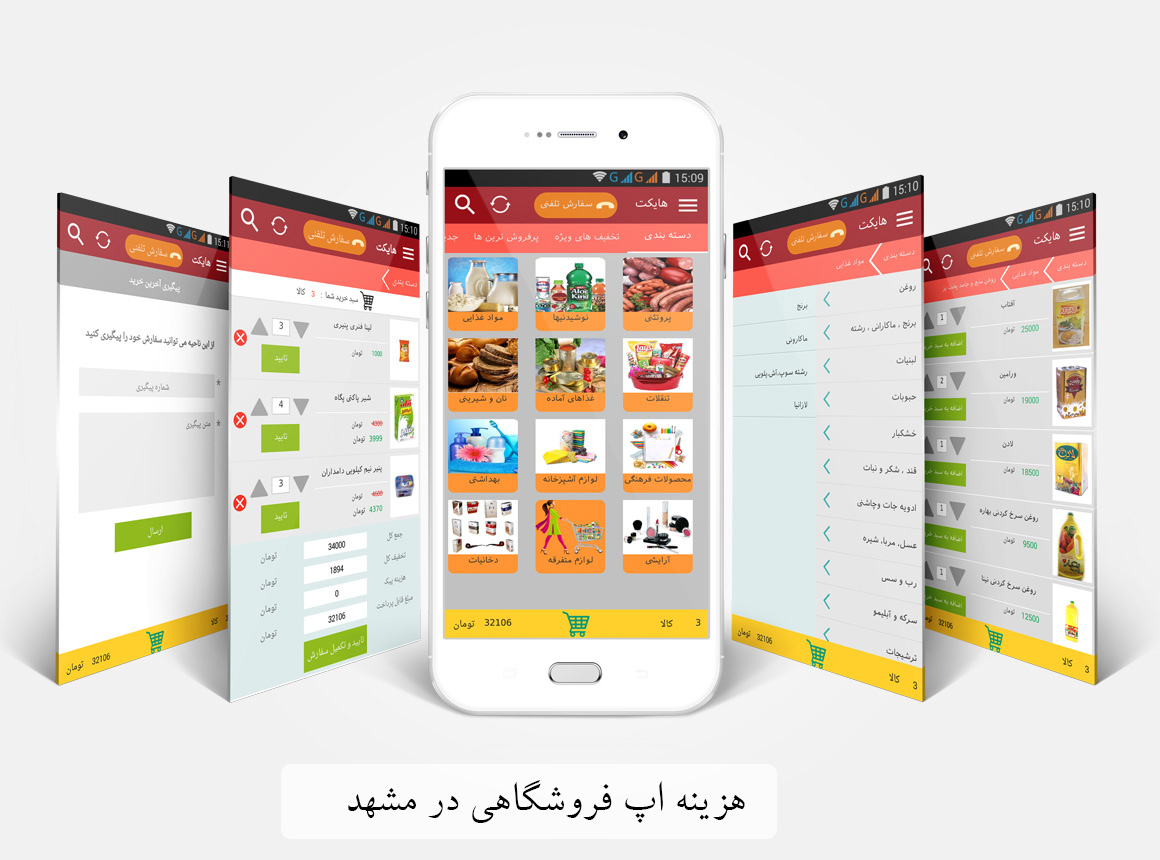 هزینه اپ فروشگاهی در مشهد