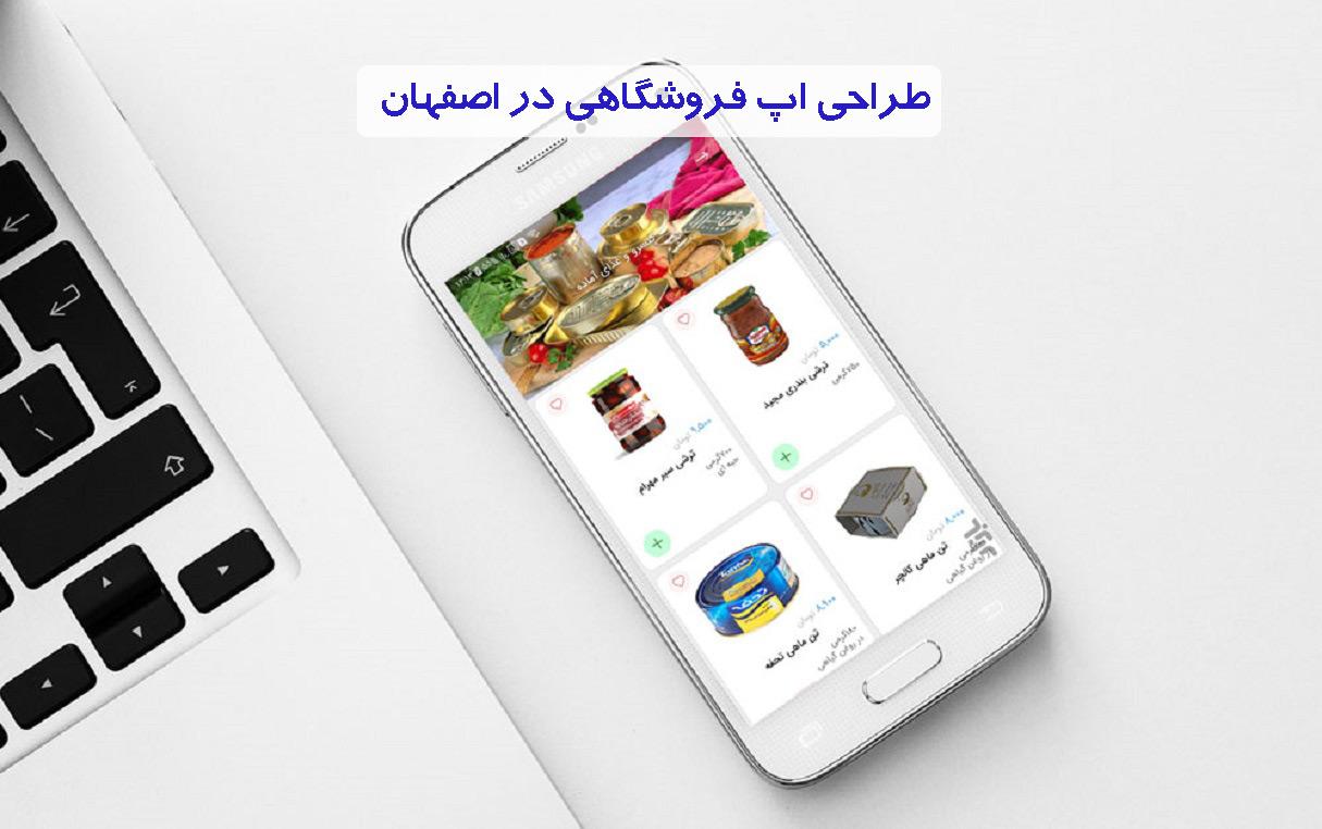 طراحی اپ فروشگاهی در اصفهان