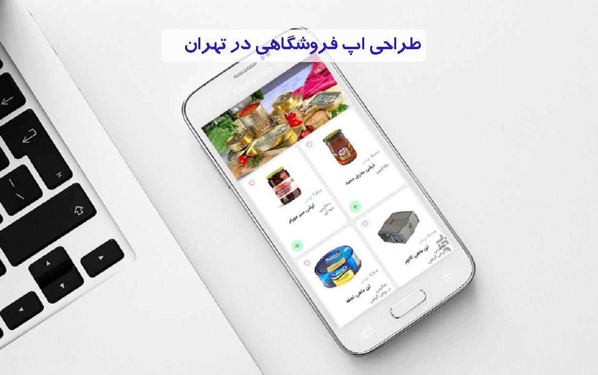 طراحی اپ فروشگاهی در تهران