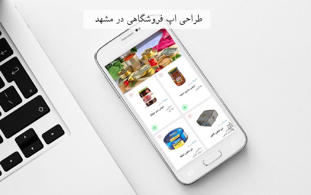 طراحی نرم افزار موبایل فروشگاهی در مشهد