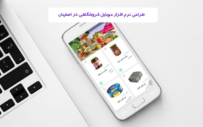 طراحی نرم افزار موبایل فروشگاهی در اصفهان