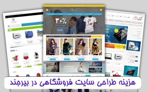 هزینه طراحی سایت فروشگاهی در بیرجند