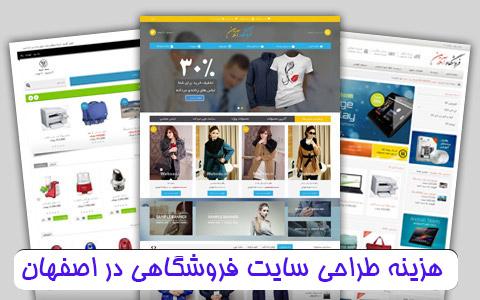 هزینه طراحی سایت فروشگاهی در اصفهان