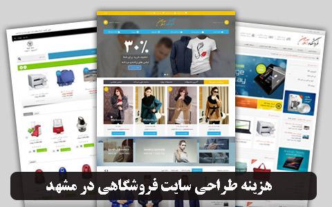 هزینه طراحی سایت فروشگاهی در مشهد