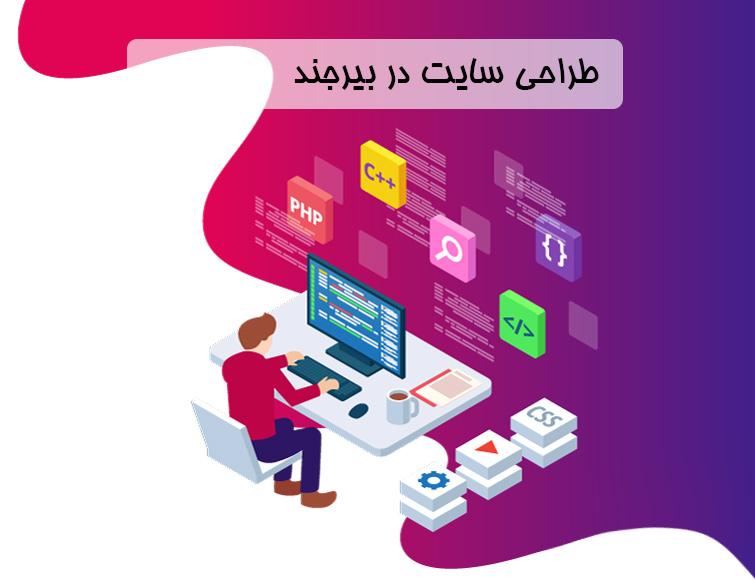 طراحی سایت در بیرجند