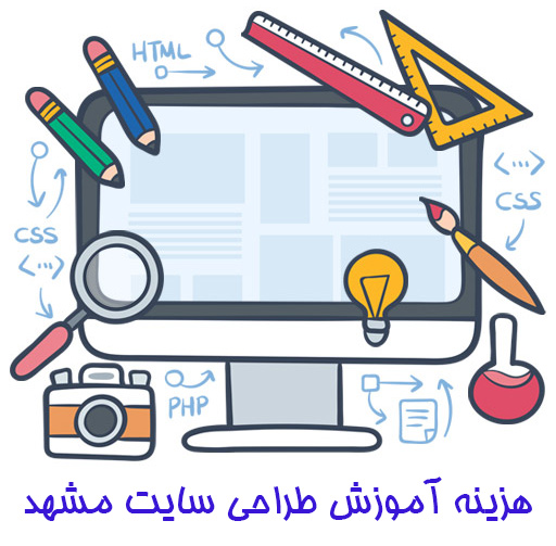 هزینه آموزش طراحی سایت مشهد