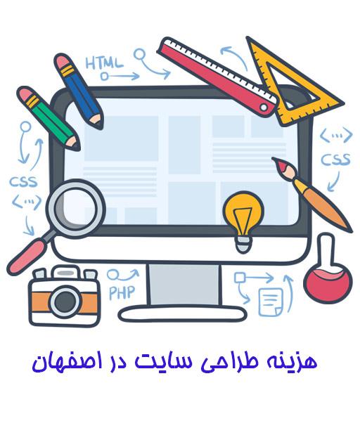 هزینه طراحی سایت اصفهان