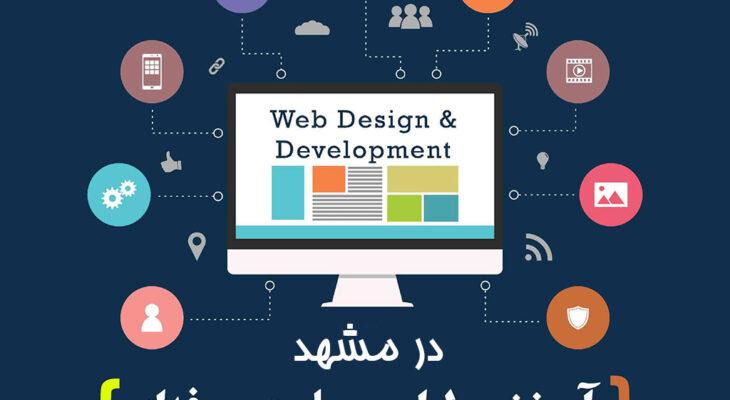 طراحی سایت | آموزش طراحی سایت مشهد