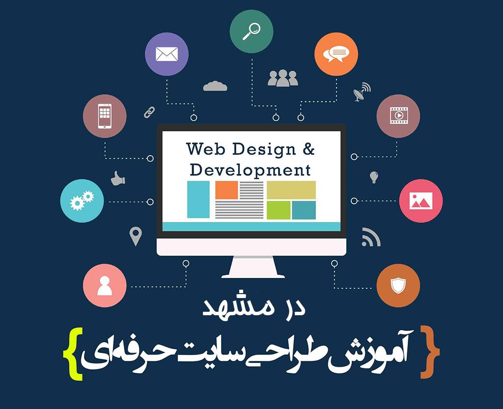 آموزش طراحی سایت در مشهد